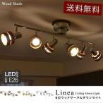 照明 天井 シーリングライト 6灯 おしゃれ スポットライト 6連スポットライト LED対応 プルスイッチ シーリング 木製 リビング 送料無料