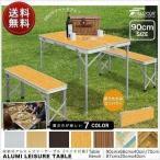 レジャーテーブル アウトドアテーブル ベンチ キャンプ おしゃれ 折りたたみ式 テーブルセット 木目調 アルミ 収納式 FIELDOOR 90x66x70cm 送料無料