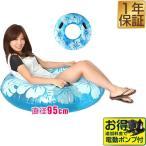 ショッピングうきわ 浮き輪(うきわ 浮輪) フロート ビッグサイズ ジャンボ浮き輪 取っ手付 95cm 海 プール 海水浴 ビーチ レジャー 送料無料