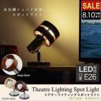 スポットライト 照明 シアターライティング フロアスポット 床置きタイプ LEDライト対応 照明器具 間接照明 おしゃれ