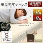 ottostyle.jp 高反発マットレス 厚さ4cm シングル  クリーム  やや硬め 密度27D 硬さ150ニュートン 高密度ウレタンフォーム使用 体圧分散 快適睡眠