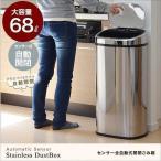 ゴミ箱 ごみ箱 ダストボックス おしゃれ キッチン リビング 分別にも ふた付き 自動開閉センサー付 大容量 68L