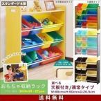 おもちゃ 収納 ラック 4段 子供 子ど