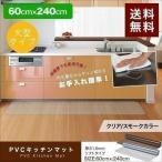 ottostyle.jp 床を保護するマルチマット クリア 厚さ1.5mm 約 奥行き240cm 幅60cm ハードフロア用 ソフトタイプ カット可能   キッチンマット デスクマットとしても使用可