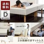 脚付きマットレス マットレス ボンネルコイルマットレス ベッド 脚付ベッド 脚付マット 脚付きマット 分割タイプ ダブル 送料無料
