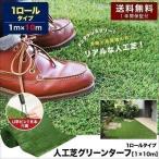 人工芝 グリーンターフ 人工芝生 人工芝ロール 人工芝マット 1m×10m 送料無料