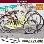 ショッピング自転車 自転車スタンド サイクルスタンド 自転車置き場 3台用 タイヤ幅5.5cmまで対応 送料無料