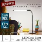 デスクライト LEDデスクライト 卓上ライト 電気スタンド USB デスクスタンド 省エネ 調光 省エネ タッチセンサー 送料無料
