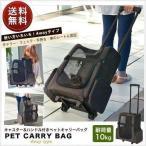 ペットキャリー ペットカート ドッグキャリー リュック ペット用 ソフト おしゃれ 犬 小型 キャスター付 送料無料