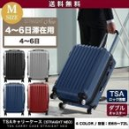 スーツケース スーツケース ハード キャリーバッグ キャリーケース トランク 旅行かばん 中型 Mサイズ 軽量 TSAロック おしゃれ 安い 送料無料