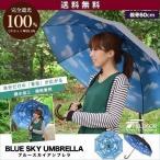 傘 雨傘 日傘 長傘 メンズ レディース ワンタッチ 完全遮光 UVカット 遮熱 撥水加工 ジャンプ傘 青空 親骨60cm メンズ レディース 送料無料