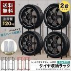 タイヤラック タイヤ収納 タイヤスタンド スリム カバー付き 4本収納 業務用にも スタッドレスタイヤ 保管 冬タイヤ 夏タイヤ タイヤ交換