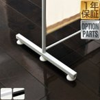 ottostyle.jp パーテーション用サポート安定足 単品1個 高さ180cm 200cm共通 ストレートタイプ