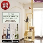 キャットタワー 猫タワー 突っ張り スリム キャットファニチャー おしゃれ  240cm-250cm つっぱり式 大型猫用 レビュー特典 送料無料