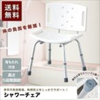 シャワーチェア 風呂椅子 福祉用具 バスチェアー 介護用品 背もたれ付 5段階高さ調整 送料無料