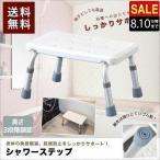 シャワーステップ 踏み台 風呂椅子 バスチェアー シャワーチェア 福祉用具 浴室 介護用品 アルミ製 浴槽 3段階高さ調整 送料無料