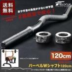 シャフト バーベルシャフト バーベル Wシャフト ダブルバー 筋トレ ベンチプレス 長さ120cm 直径28mm 送料無料