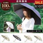 日傘 傘 完全遮光 100% 遮光 UVカット 遮熱 晴雨兼用 軽量 UPF50+ UVカット率99.9% 親骨50cm 超撥水 雨具 紫外線対策 シンプル 送料無料