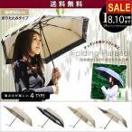 日傘 折り畳み 折りたたみ日傘 かさ カサ 傘 晴雨兼用 UVカット 完全遮光 軽量 テフロン加工 超撥水 アルミ 親骨50cm 送料無料