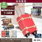 スーツケース 旅行かばん キャリーバッグ キャリーケース トランク レトロ ハードケース 小型 ダイヤルロック 軽量 アンティーク調 かわいい おしゃれ 送料無料