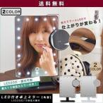 卓上鏡 卓上ミラー 拡大鏡 10倍 ライト付き タッチパネル スタンドミラー LED 角型 女優 化粧 メイク 鏡 調光LED 送料無料