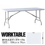 作業台 作業テーブル 折りたたみ ワークテーブル 幅180cm 耐荷重120kg ガレージ アウトドア バーベキュー 作業デスク 作業机 シンプル FIELDOOR 送料無料