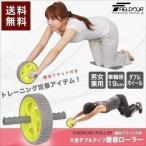 腹筋ローラー フィットネスローラー エクササイズローラー シェイプアップ エクササイズ 体幹 お腹 二の腕 引き締め ダブル 大径タイプ FIELDOOR 送料無料
