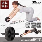 腹筋ローラー フィットネスローラー エクササイズローラー シェイプアップ エクササイズ 体幹 お腹 二の腕 引き締め シングル 大径タイプ FIELDOOR 送料無料