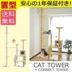 キャットタワー 据え置き型キャットタワー 猫タワー 置き型 キャットファニチャー 爪とぎ つめとぎ 高さ150cm カスタマイズ おしゃれ おすすめ 送料無料