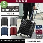 スーツケース 旅行かばん キャリーケース トランク ハードケース 小型 Sサイズ 軽量 機内持込 TSAロック ダブルキャスター 1日〜3日 おすすめ おしゃれ 送料無料