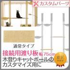 キャットタワー CROWN170用 木登りキャットポール用 渡り板 窓付き クリア 透明 カスタマイズ キャットタワー 猫 ねこ ペット ペット用品 送料無料