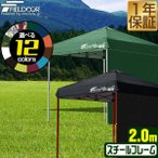 テント タープテント ワンタッチテント タープ スクエア 日よけ サンシェード 2m サイドシートセット キャンプ アウトドア用 おしゃれ FIELDOOR 送料無料