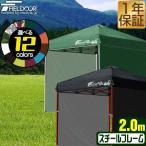 テント タープテントワンタッチテント 2×2m 日よけ 日除け アウトドア サンシェード キャンプテント イージーテント サイドシート2枚セット FIELDOOR 送料無料