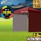 テント タープテントワンタッチテント 2×2m 日よけ 日除け アウトドア サンシェード アルミフレーム 軽量 サイドシート2枚セット FIELDOOR 送料無料