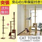 キャットタワー 猫タワー 突っ張り キャットファニチャー おしゃれ おすすめ 240cm-250cm つっぱり式 カスタマイズ 増設 大型猫用 送料無料
