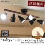 ショッピングライト ライト 照明 シーリングライト 天井照明 6灯 スポットライト スチールシェード led対応 リモコン ペンダントライト 送料無料