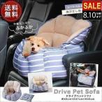ペット ソファー ドライブベッド 犬 ドライブ ベッド カーベッド 車 車用 ペットベッド ペットソファ いぬ イヌ ドライブ用品 送料無料