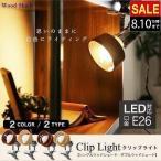 クリップライト スポットライト LED E26 間接照明 シーリングライト デスクライト 照明器具 木製
