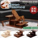 ドッグステップ 犬 階段 ステップ ペット用 幅46cm 木目調 ペット用階段 ペットステップ 滑り止め スロープ 踏み台 犬用階段 小型犬 猫 老犬 送料無料