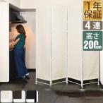 ottostyle.jp パーテーション 4連  アイボリー  高さ200cm クロース高さ調節可能 目隠し 仕切り  アイボリー  200cm   4枚パネル