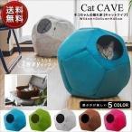 キャットケイブ 2way 仕様 ドーム ベッド 猫用 ドームベッド フェルト 生地 隠れ家 ケイブ ボール ハウス ねこ ネコ ペット用品 ペットグッズ 送料無料