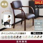 介護用椅子 ダイニングチェア 10色 椅子 スタッキングチェア 肘掛 ビニールレザー チェアー カフェ お年寄り プレゼント ギフト 贈り物 送料無料