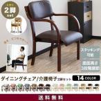 ショッピングダイニング ダイニングチェア 肘付き 2脚セット 10色 椅子 介護椅子 スタッキング 肘掛 ダイニングチェアー リビングチェア 業務用チェア いす スタッキング 介護 送料無料