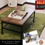 テーブル ローテーブル 伸張式テーブル幅90cm x 奥行45cm 高さ35cm 木製 x スチール テーブル 木製テーブル センターテーブル 送料無料