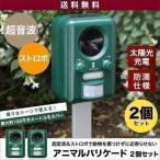 ottostyle.jp アニマルバリケード 2個セット