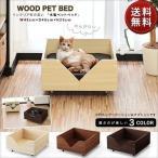 ペットベッド 木製 犬 猫 用品 ペット ハウス ベッド グッズ おしゃれ かわいい クッション 送料無料