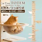 キャットツリー タワー 突っ張り 全高240-286cm 運動不足 猫 TOTEM 木製 家具調 組み立て 設置 簡単 爪とぎ スクラッチ 多頭 ねこ スリム おすすめ 送料無料