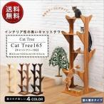 キャットタワー 据え置き 全高 165cm シニア 運動不足 猫ちゃん 省スペース 木製 スリム キャットツリー おしゃれ 安定 階段 猫 ペット 爪とぎ 送料無料