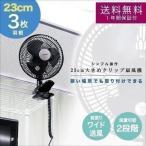 扇風機 クリップ 壁掛け クリップ扇風機 壁掛け扇風機 小型 23cm 羽根 3枚 ワイド送風 首振り機能 省電力 風量切替 省エネ 節電 エコ ファン 送料無料