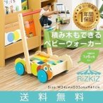 手押し車 積み木 木製 木のおもちゃ 積み木 知育玩具 ベビーウォーカー かたかた つかまり立ち よちよち歩き 赤ちゃん ベビー 子供 RiZkiZ 送料無料